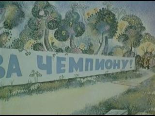 Квака-задавака ( 1975 )